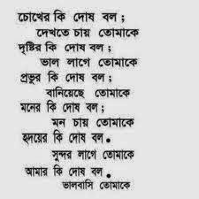 Valobasar Bangla Kobita- Valobashi Tmk.jpg