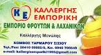 KΡHTH ΦΡΟΥΤΑ ΛΑΧΑΝΙΚΑ