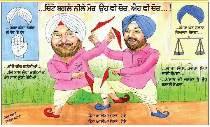 parkash singh badal vs manpreet singh badalnews punjabi