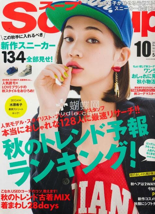 Soup October 2013年10月号 Kiko Mizuhara 水原希子