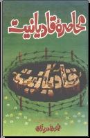 Muhasira-e-Qadyaniat Urdu book