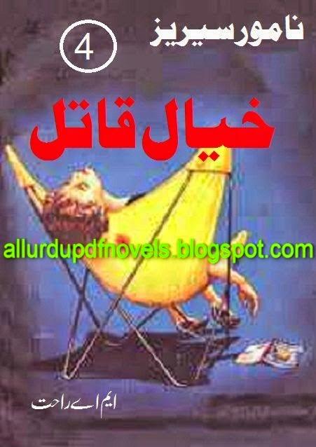 khayal qatil namwar series part 4 m a rahat