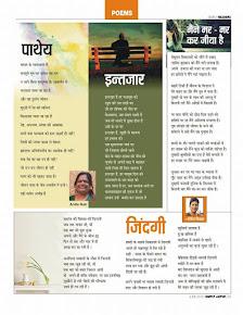 ' सिम्पली जयपुर ' june 2015
