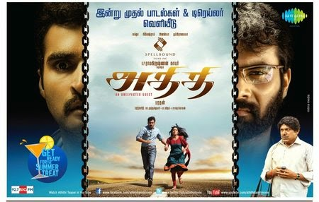 athithi tamil cinema review