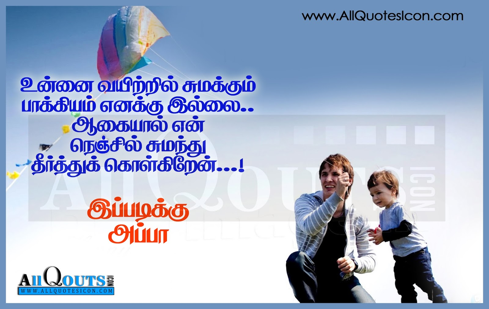 appa kavithai in tamil hd pictures best life motivational