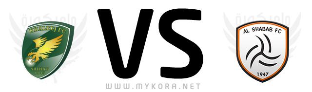 مباراة الشباب والخليج يوتيوب