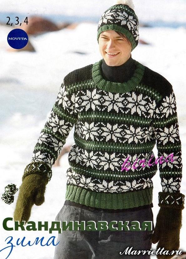 Мужской пуловер и шапочка с орнаментом в скандинавском стиле
