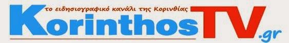 Korinthostv