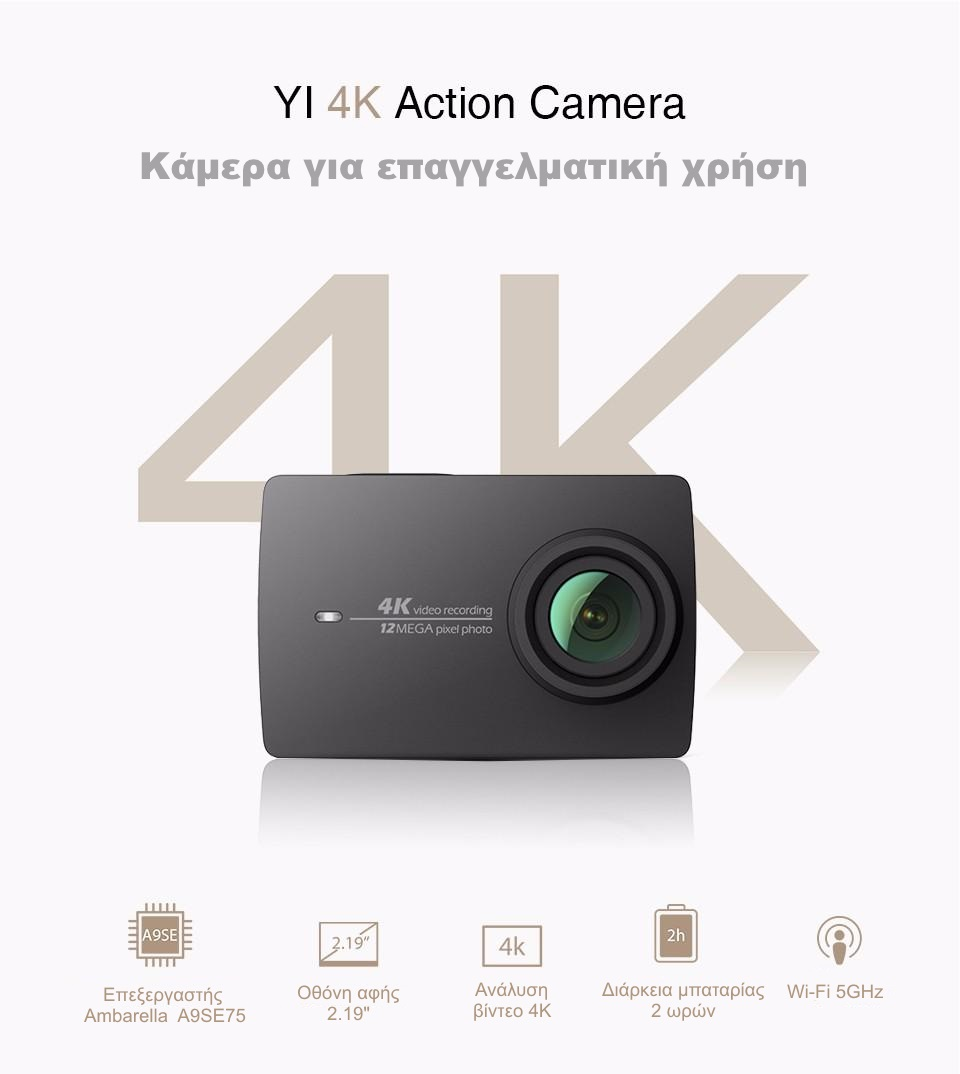 Yi 4k action camera για επαγγελματική χρήση