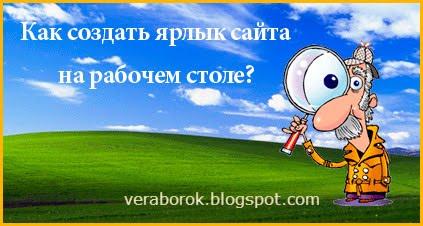 sozdanie_jarlyka