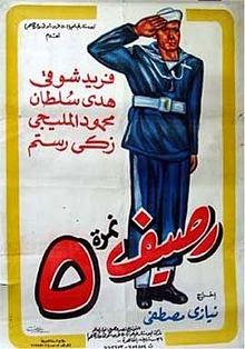 فيلم رصيف نمرة خمسة  (فريد شوقي - محمود المليجي)