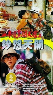 MyHeroII252819932529 - All Stephen Chow Movies Collection Download - fileserve