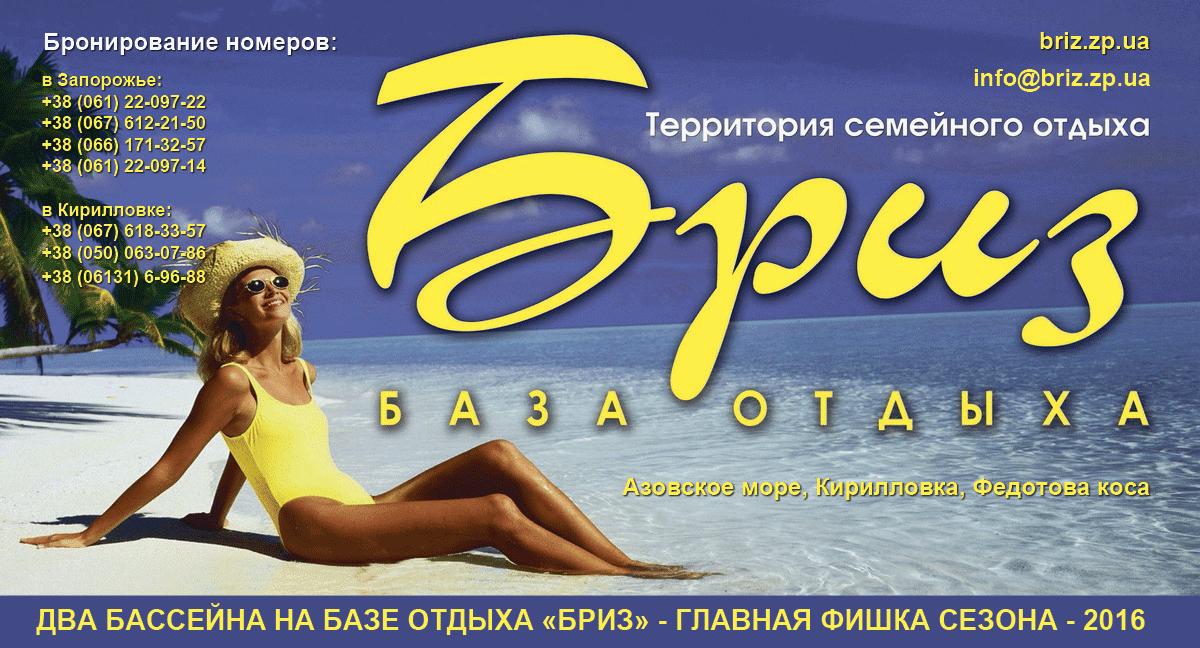 База отдыха Бриз. Азовское море. Кирилловка