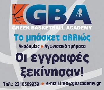 Ξεκίνησαν οι εγγραφές στην GBA