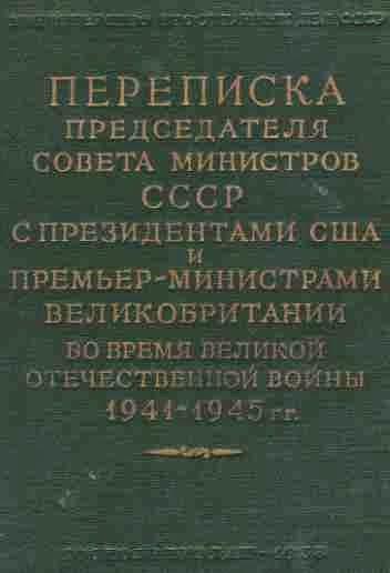 Переписка И. Сталина с У. Черчиллем и К. Эттли (июль 1941 г. - ноябрь 1945 г.)