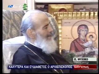 Χριστόδουλος: Η τελευταία συγκλονιστική εμφάνισή του (βίντεο)
