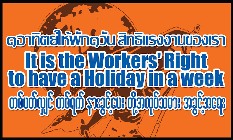 Workers's Right