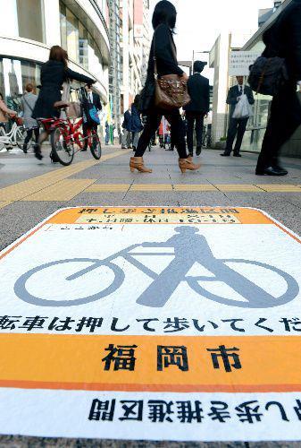 Fukuoka bans bike-riding on shopping street