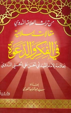 مقالات إسلامية في الفكر والدعوة - أبو الحسن الندوي