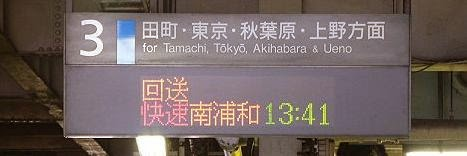 京浜東北線 各駅停車 品川行き E233系(不発弾処理に伴う運行)