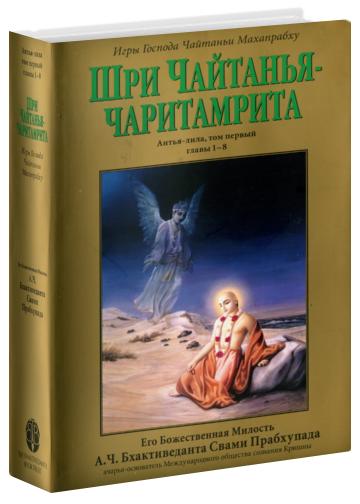 Шри Чайтанья-чаритамрита: Антья-лила, том первый (главы 1–8)