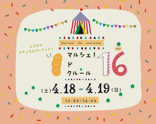 www.couleurs-futako.jp