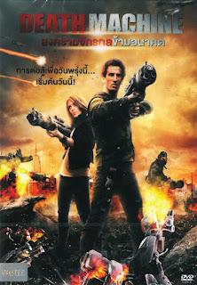 Death Machine (2015) – สงครามจักรกลข้ามอนาคต [พากย์ไทย]