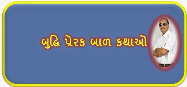 http://kbp165blog.files.wordpress.com/2014/03/buddhi-prerak-bal-kathao.pdf