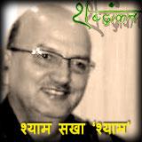 श्याम सखा श्याम शब्दांकन #Shabdank Shyam Sakha Shyam Moudgil