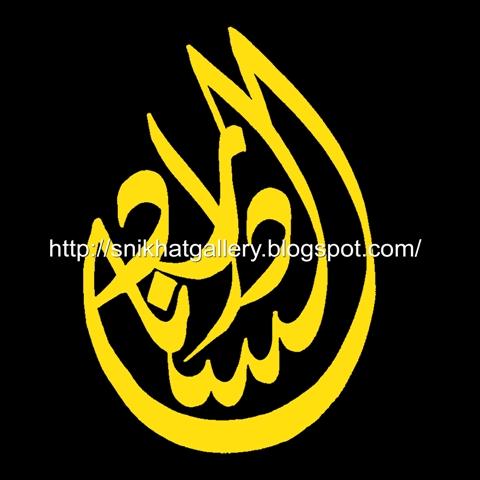 Tempahan khat nama logo khat diwani jali 1 hitam kuning publish 1