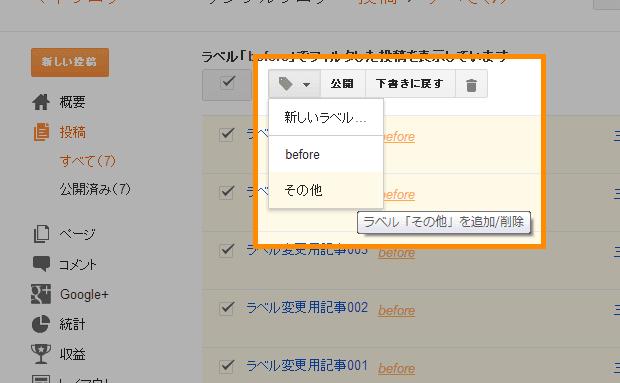 追加するラベルをクリック