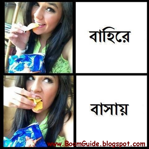 news guides 25 bengali funny photos pictures wallpapers collection