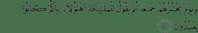 Surat Saba' Ayat 40