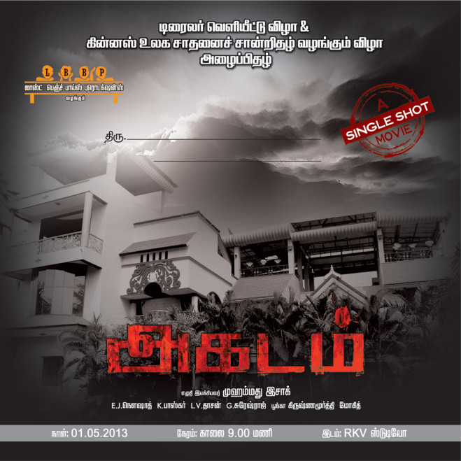 AGADAM TRAILER |  AGADAM TRAILER LAUNCH |  AGADAM TRAILER RELEASE FUNCTION