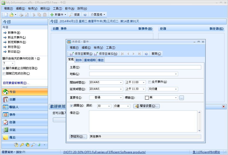 EfficientPIM Portable 免安裝綠色版下載,免費行事曆管理、日記、修忘錄軟體下載