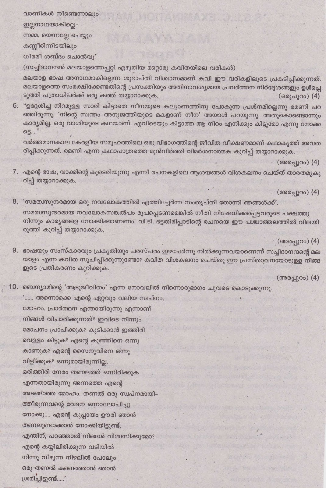 malayalam site for essays Worksheet printables site where can i get malayalam essays related for essay about family in malayalam essay structure grade 12.