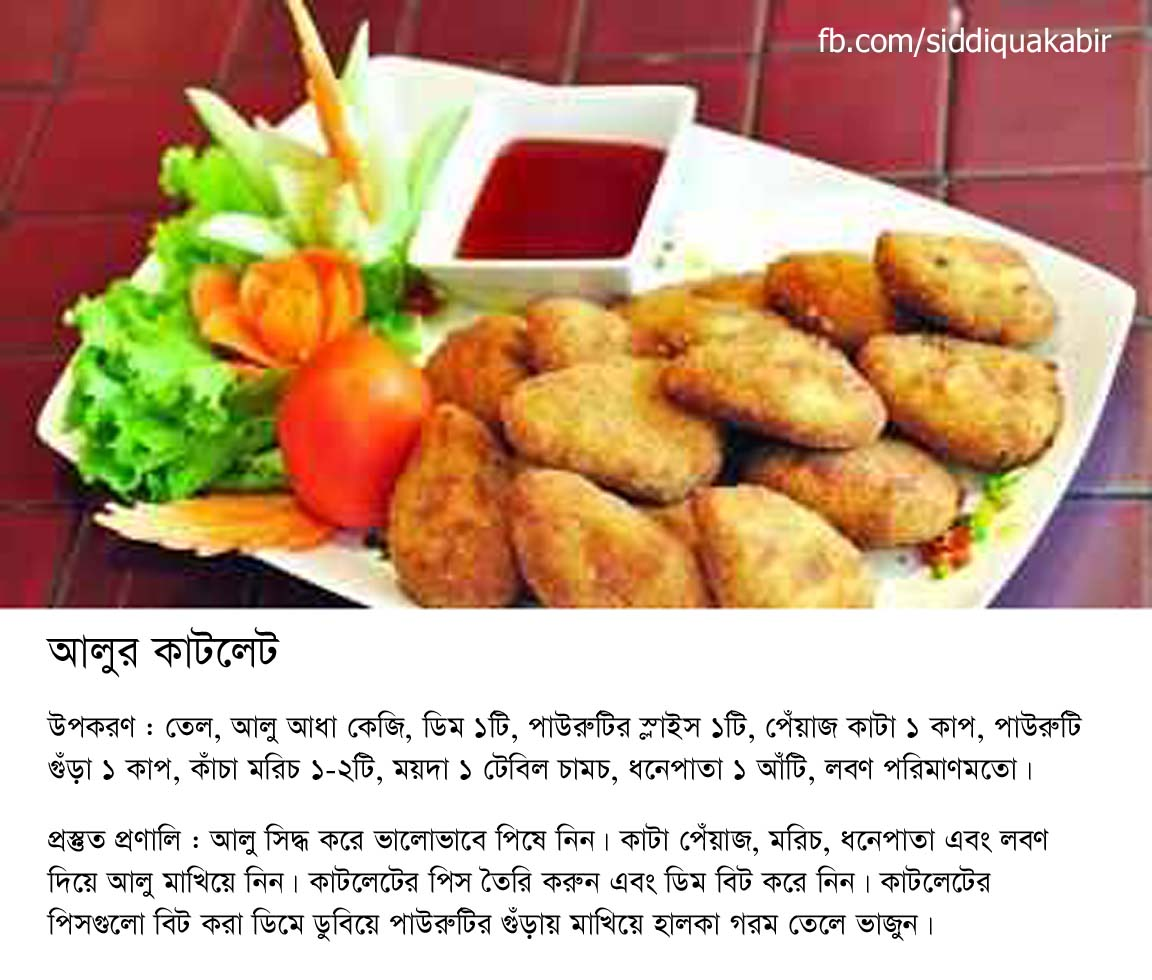 Siddiqua kabir bengali recipe potato cutlet bengali recipe potato cutlet forumfinder Choice Image