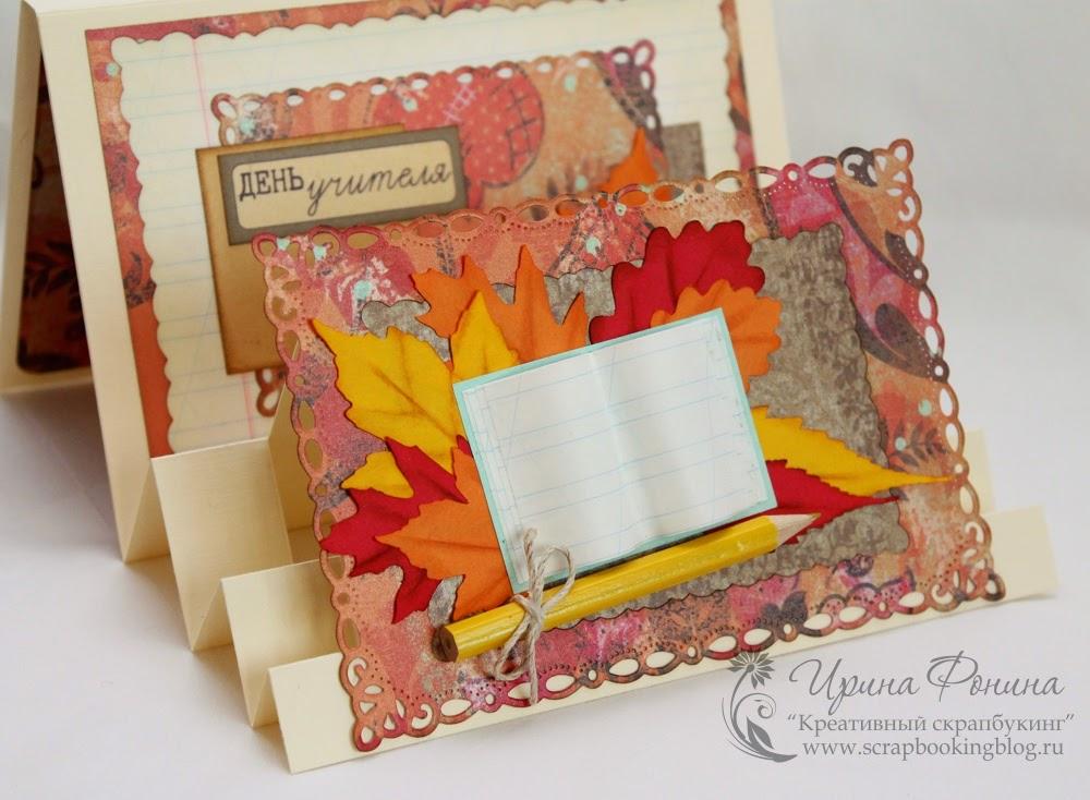 Открытка с тетрадкой, карандашом и листьями