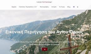 ΕΙΚΟΝΙΚΗ ΠΕΡΙΗΓΗΣΗ ΑΓΙΟΥ ΟΡΟΥΣ