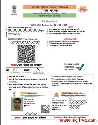 ADDHAR  CARD, ONLINE FORMS, Education, FORMS,