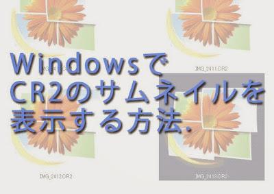 WindowsでCR2をサムネイル表示させる方法 - PC TIPS