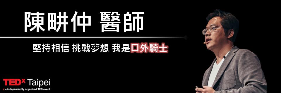 口外騎士 陳畊仲 醫師