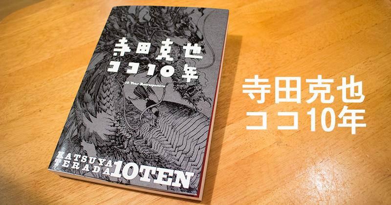 『寺田克也ココ10年』は画集じゃなかったけど、ステキな図録だった。