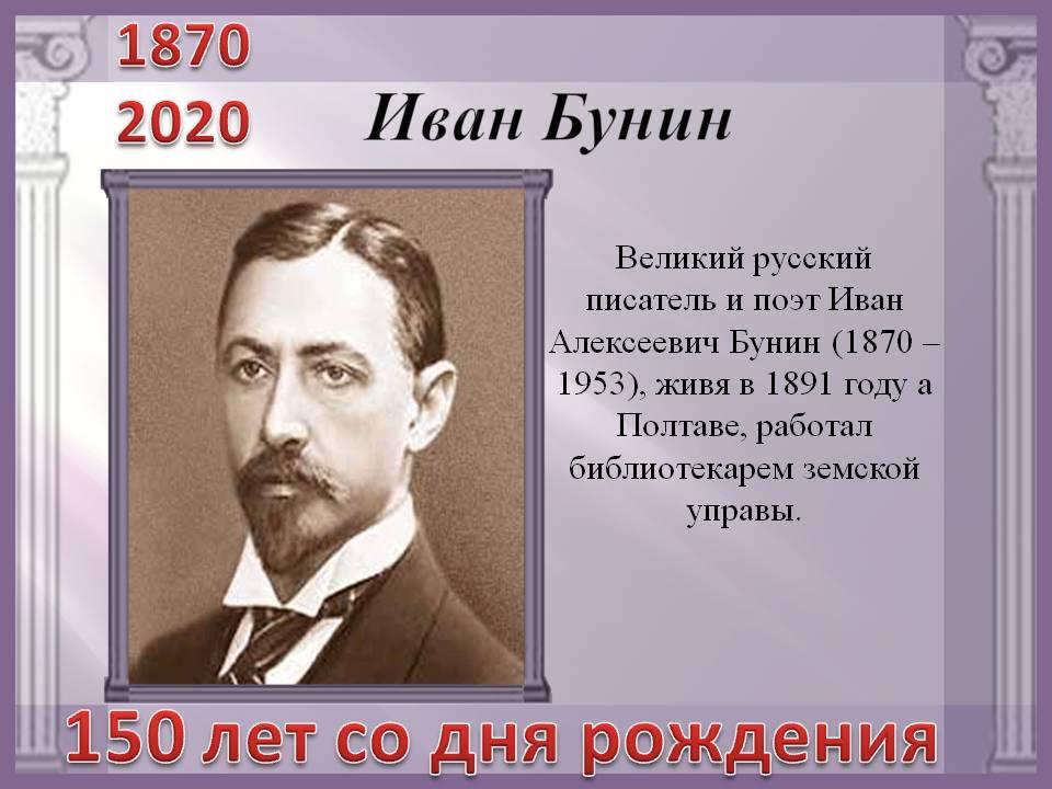 """2020-й год """"Год 150-летия И. А. Бунина"""""""
