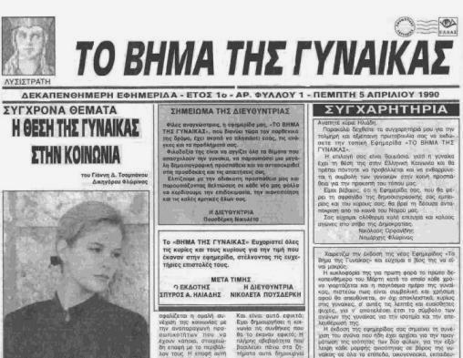 ΤΟ ΠΡΩΤΟ ΦΥΛΛΟ ΤΟ 1990!