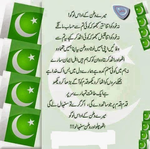 essay of why i love pakistan English essay on why i love pakistan pakistan is my beloved country which has given me a separate recognition and sense of freedom due to this i can call my self a free and honorable member of the society of free nations i love pakistan as i live a respectable life due to this.