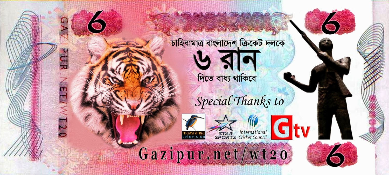 1000Tk Gazipur Version