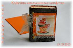 Апельсиновая конфета