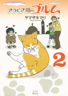 [ヤマザキマリ] アラビア猫のゴルム 第01-02巻
