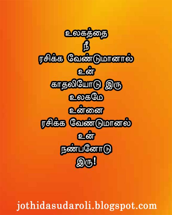Tamil Kavithai About Friendship http://quoteko.com/tamil-kavithai ...